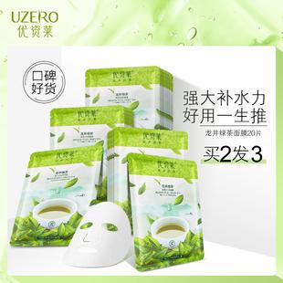 优资莱龙井绿茶面膜补水保湿滋养提亮肤色面膜贴滋润舒缓清爽弹润