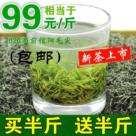 三月溪毛尖2020新茶叶信阳毛尖绿茶雨前浓香嫩芽叶散装春茶共500g