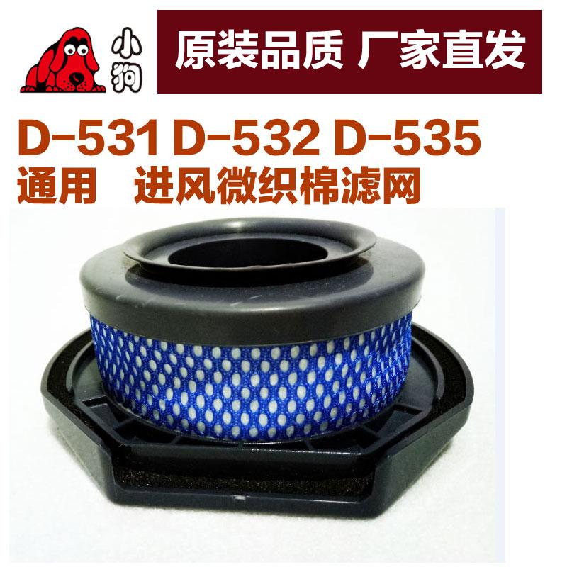 【原装】小狗吸尘器配件D531 D-532 D-535过滤微织棉滤网滤芯棉