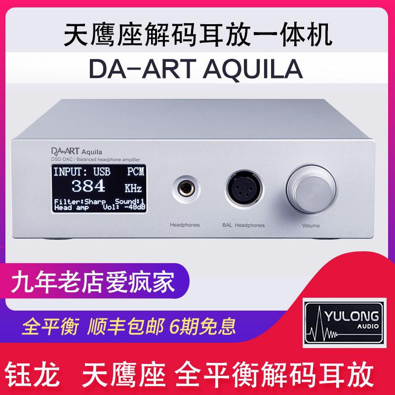 钰龙Aquila天鹰座全平衡DSD音频解码DAC耳放前级一体机HD660S搭配