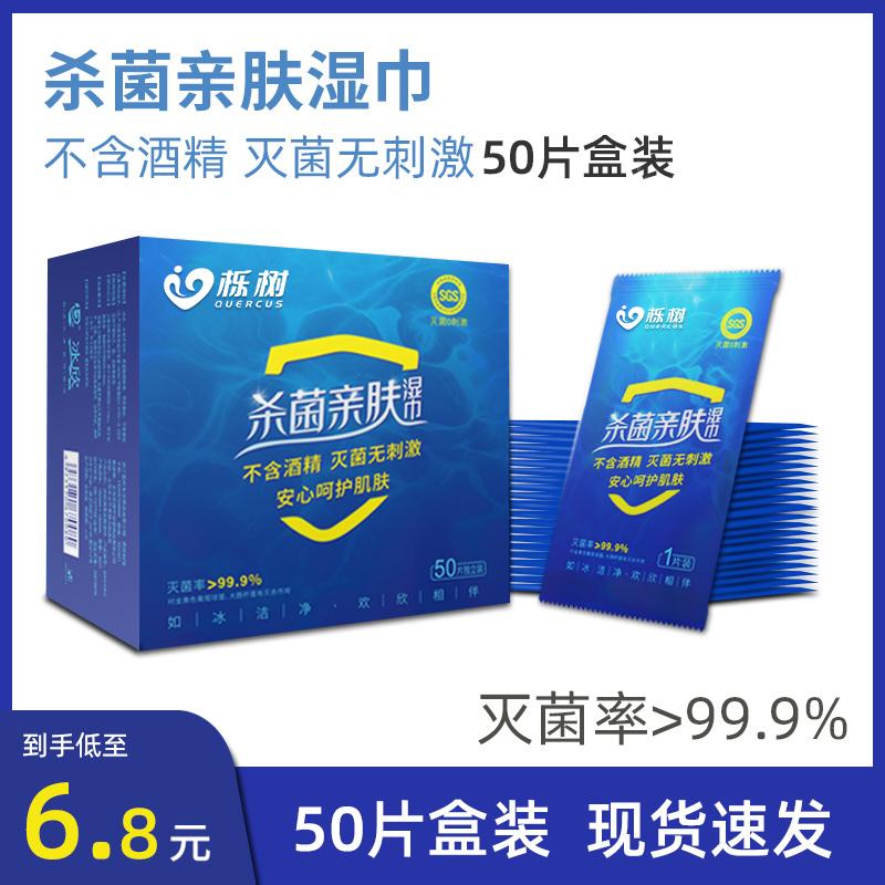 栎树LiShu消毒杀菌湿巾50片便携单片独立包装私处湿巾家用办公