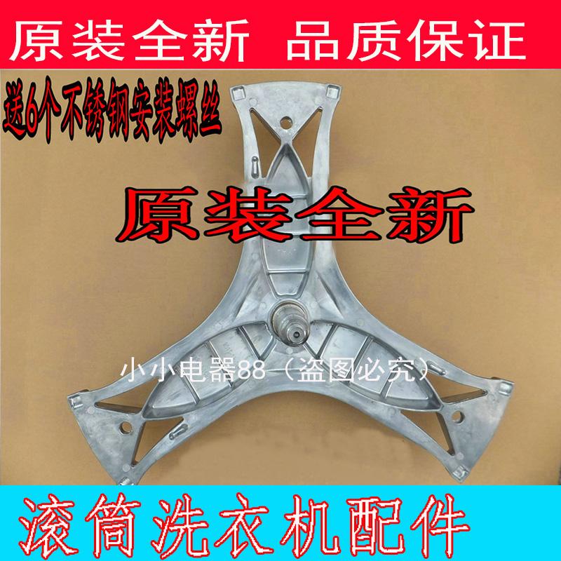 用于西门子滚筒XQG62-WS12K2601W XQG62-WS12M4680W三脚架