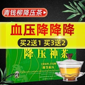 领20元券购买2送1青钱柳茶辅助降血压的茶血压高降压茶养生食品降三高茶保健品
