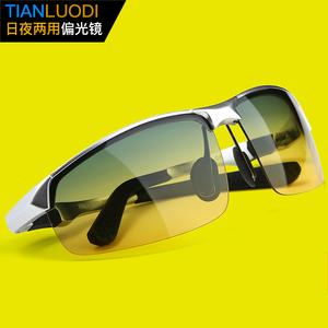 日夜两用偏光太阳镜男女墨镜司机开车专用驾驶员夜视眼镜防远光灯