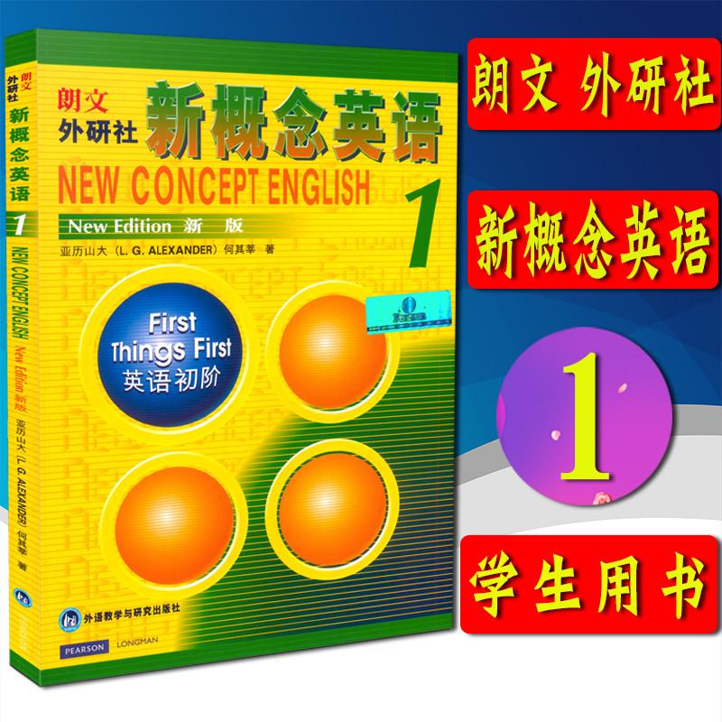 全新正版 新概念英语 第一册教材 学生用书 新概念英语1册(只有书)新版 英语初阶 亚历山大 英语培训自学教材