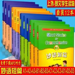 全新正版 全套12册 妙语短篇 A1A2A3B1B2B3C1C2C3D1D2D3(共12册) 适合中学生及小学生高年级使用 英语水平考试训练 含参考答案