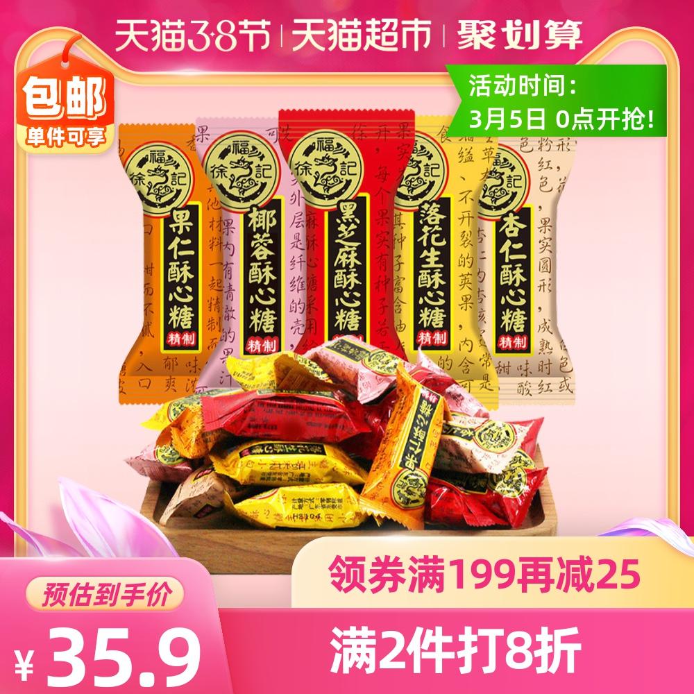 徐福记糖果混合口味酥心糖578g结婚庆喜糖年货散装糖果休闲零食