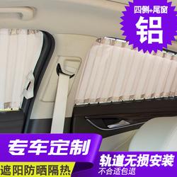 汽车遮阳窗帘车载车内车用轨道别克gl8专用防晒私密车窗遮光隔热