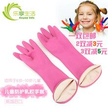 韩国进口儿童乳胶防护手套儿童家务清洁手套儿童防滑乳胶手套