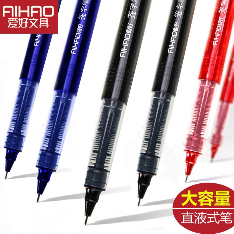 爱好X50直液式走珠笔学生用中性笔0.5黑色办公签字笔碳素水性笔