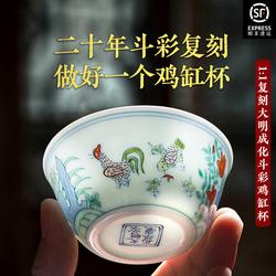 斗彩鸡缸杯2.8亿大明成化手绘景德镇茶杯主人杯单个杯薄胎纯手工