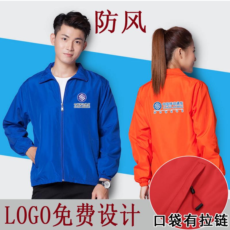 Реклама ветровка сделанный на заказ logo длинный рукав прекрасный группа ветролом пальто diy работа одежда ветровка работа служба сделать печать