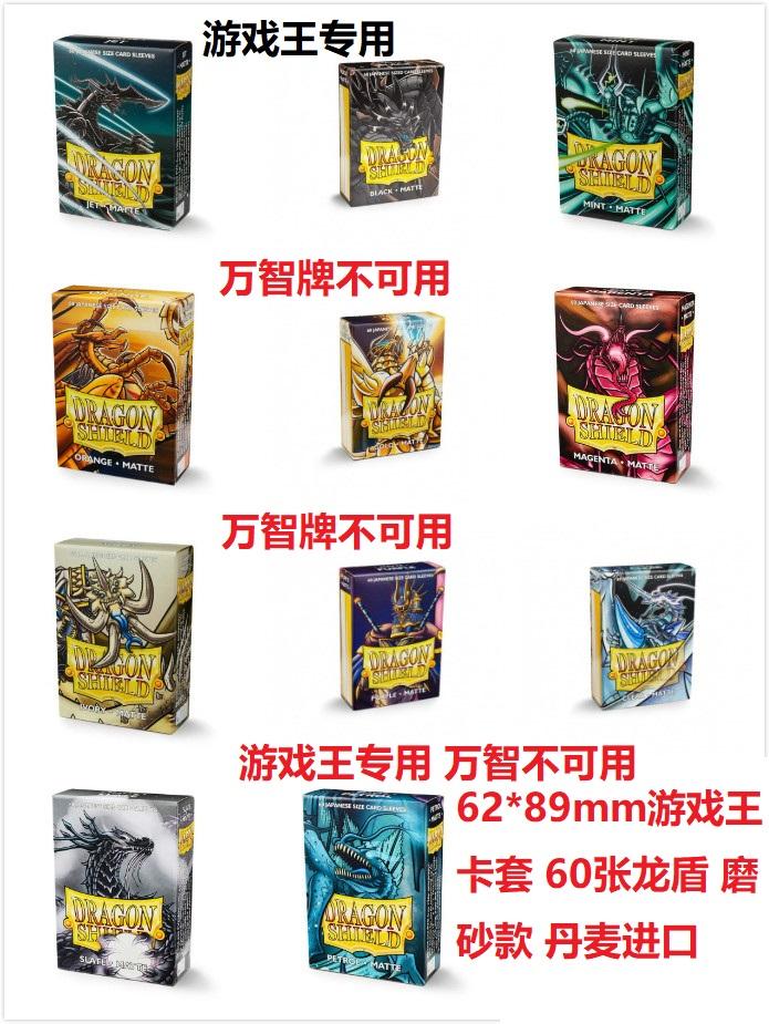 龙盾 游戏王专用  VG 卡套 62*89mm 磨砂 60张 每包