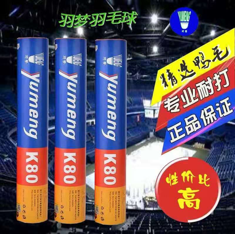 The new feather dream K80 badminton is stable and cost-effective