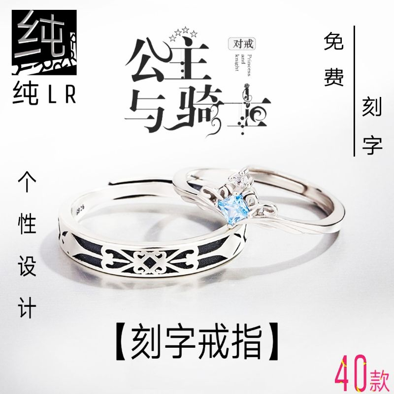 S925 Silver Sterling Silver Lovers ring a pair of princesses and knights free custom lettering for men and women open pair ring new products
