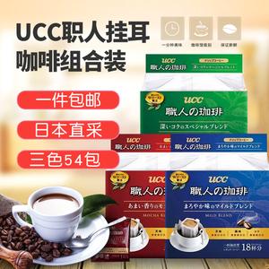 包邮日本ucc 18悠诗诗挂耳式黑咖啡