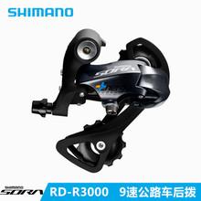 SHIMANO禧玛诺 SORA RD-R3000后拨 9速18速 公路车后变速3500新款