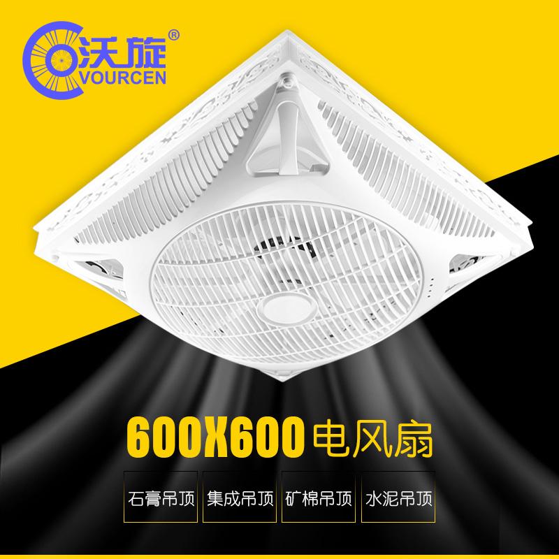 沃旋 600*600集成吊顶天花石膏板吸顶风扇嵌入式矿棉板遥控电风扇满339.00元可用92元优惠券