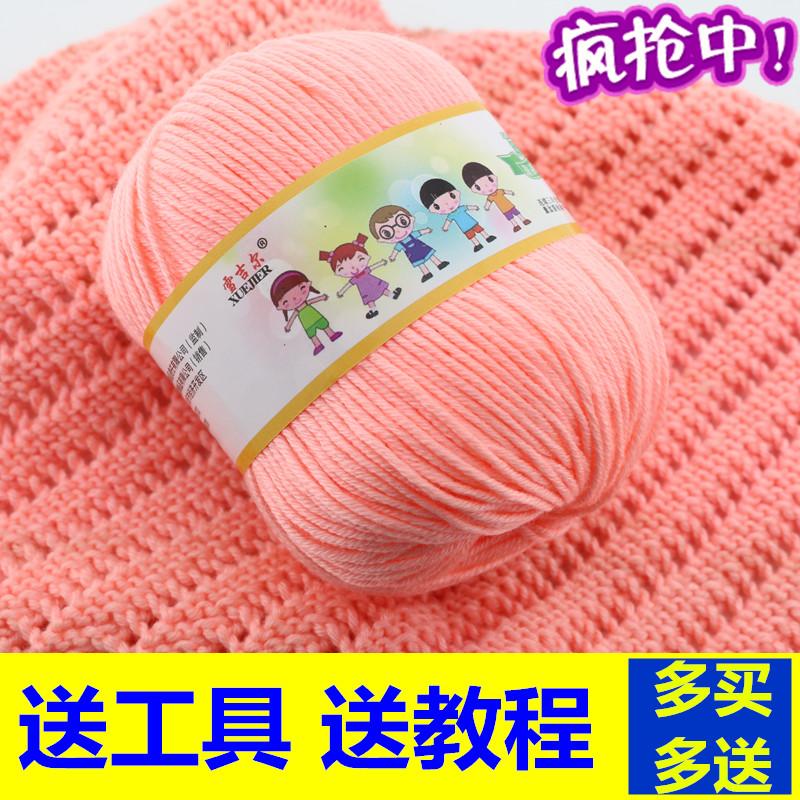 Ребенок молоко блокировка линия оптовая торговля специальное предложение шелк белок ребенок ребенок сырой ручной вязки ткать шарф вязание крючком шерсть