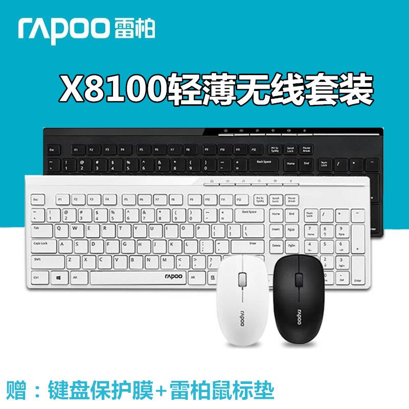 雷柏8100无线键盘鼠标套装静音防水台式笔记本电脑轻薄蓝牙键鼠套