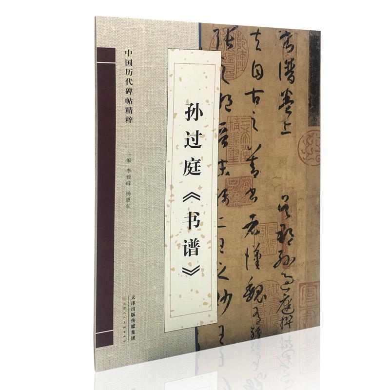 Китайская каллиграфия Артикул 616858523291