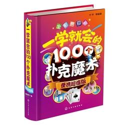 一学就会的100个扑克魔术便携超值版扑克纸牌小魔术教程书魔术书教程大全魔术大全书魔术技巧手法教学教程