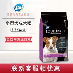 巴西淘淘泰迪比熊博美小型犬成犬粮7.5kg淘力派进口狗粮通用型