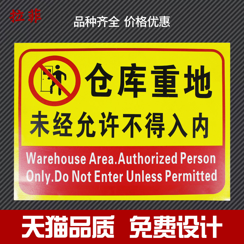 Тяжелые склады не должны входить в пожарную безопасность без разрешения полностью предупреждение стандартный знать стандартный шоу стандартный бренд Чи стандартный Пользовательский заказ