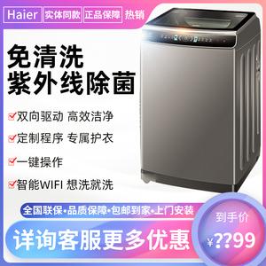 海尔MS90-BZ976U1双动力免清洗全自动波轮洗衣机MS100-BZ886U1