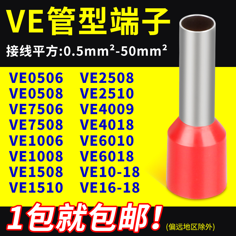 VE1008/E0508/E1508管型接线端子压线针型线鼻子插针冷压针形线耳