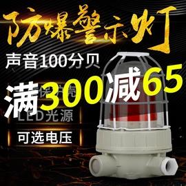 BBJ防爆声光报警器220V 24V警示灯LED信号灯100分贝防爆型警报灯