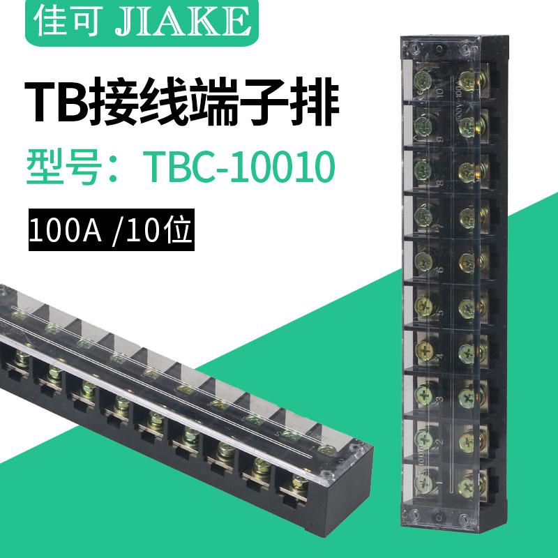 100a / 10位tb-10010