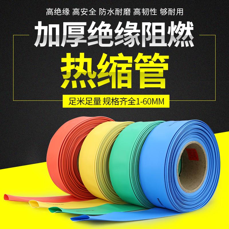 热缩管绝缘套管热缩 管套电缆热塑缩管透明 加厚热收缩 管1-60mm