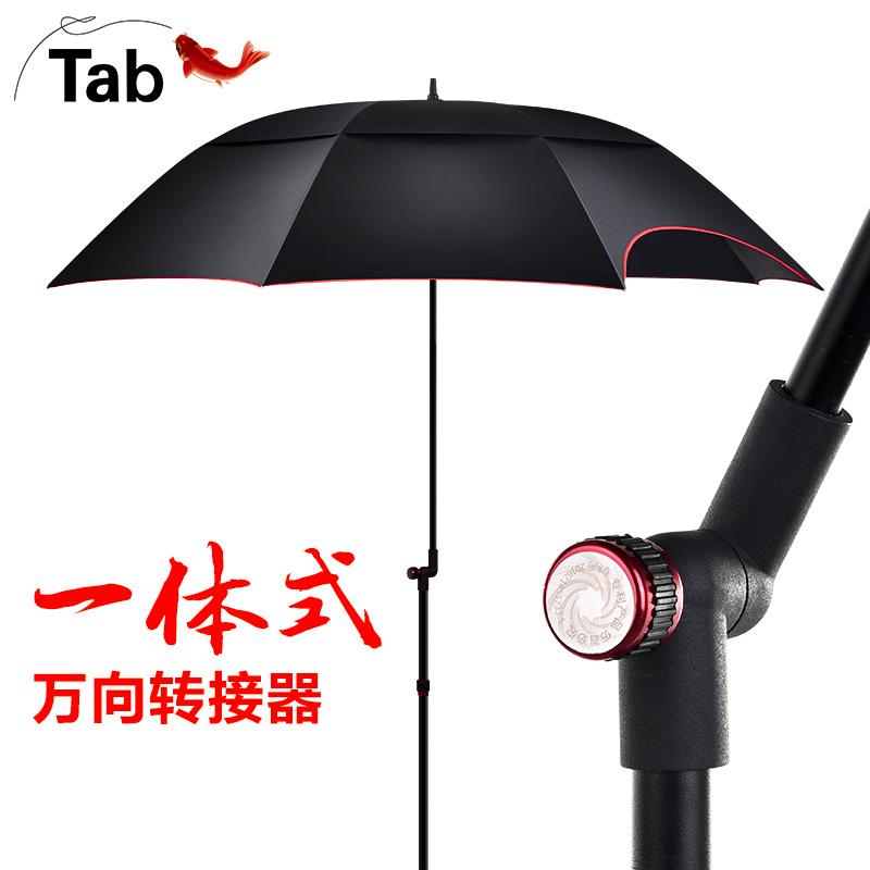 tab垂钓2.2米万向双层防雨遮阳伞(用10元券)