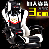 Electric chair Game Chair computer Chair Athletic Chair Home cafe seat lazy man can lie in office chair computer chair