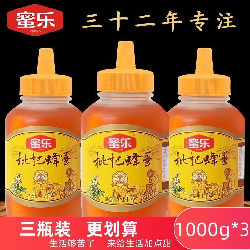 蜜乐枇杷蜂蜜野生纯正天然深山蜂巢蜜正品挤压瓶土蜂蜜1000g*3图片