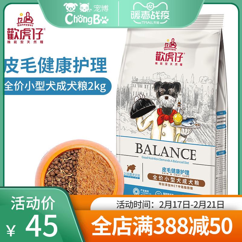 欢虎仔狗粮小型犬成犬狗粮双拼2kg10kg泰迪通用天然粮麦富迪同厂优惠券