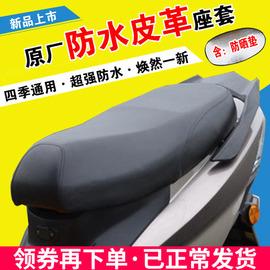 四季通用皮革座套电瓶助力踏板摩托车电动车坐垫套防水防晒座垫套图片