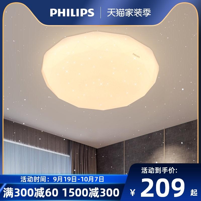 飞利浦LED吸顶灯灯具简约现代卧室房间圆形顶灯星光轻奢星钻品皓
