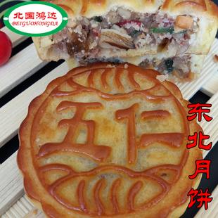 包邮 东北传统老式 手工豆沙黑芝麻冰糖枣泥五仁月饼多口味中秋礼盒