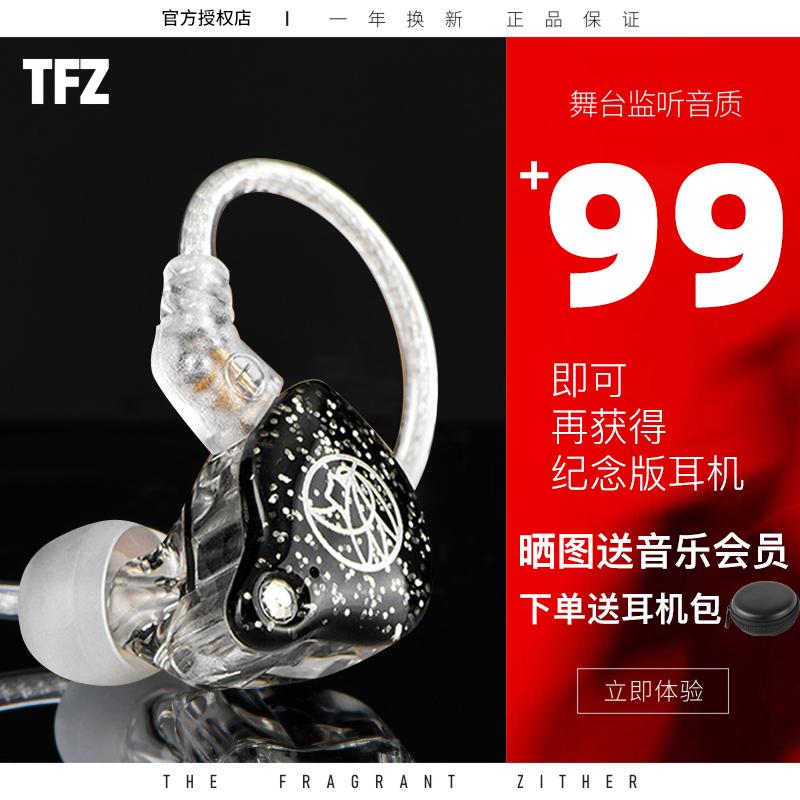 TFZ锦瑟香也 LIVE 1 入耳式HIFI发烧K歌音乐耳机塞有线高音质舞台主播直播耳返挂耳耳机手机笔记本电脑通用