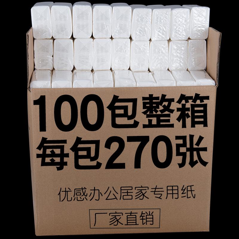 100包抽纸批发整箱纸巾餐巾纸卫生纸酒店饭店家用家庭装实惠装