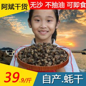 领3元券购买自家生蚝干500g 牡蛎干海蛎干野生蚝豉肉即食 福建厦门特产干货