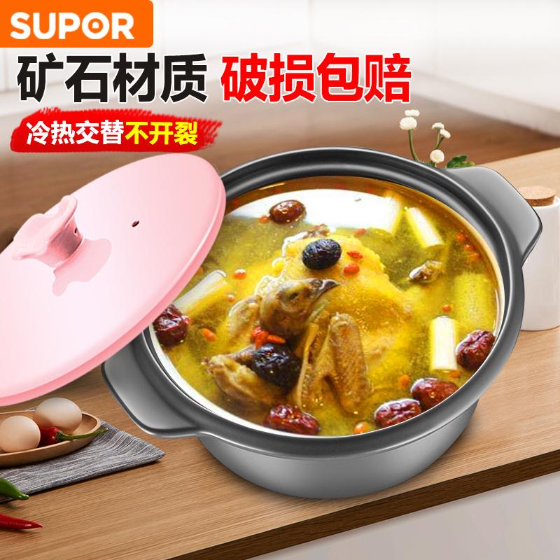 苏泊尔陶瓷煲明火耐高温砂煲煲汤锅