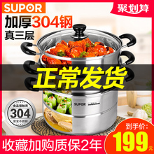 SUPOR steamer 304 stainless steel steamer, more than 22, three-layer household small thickened multi bottom gas electromagnetic furnace, general purpose
