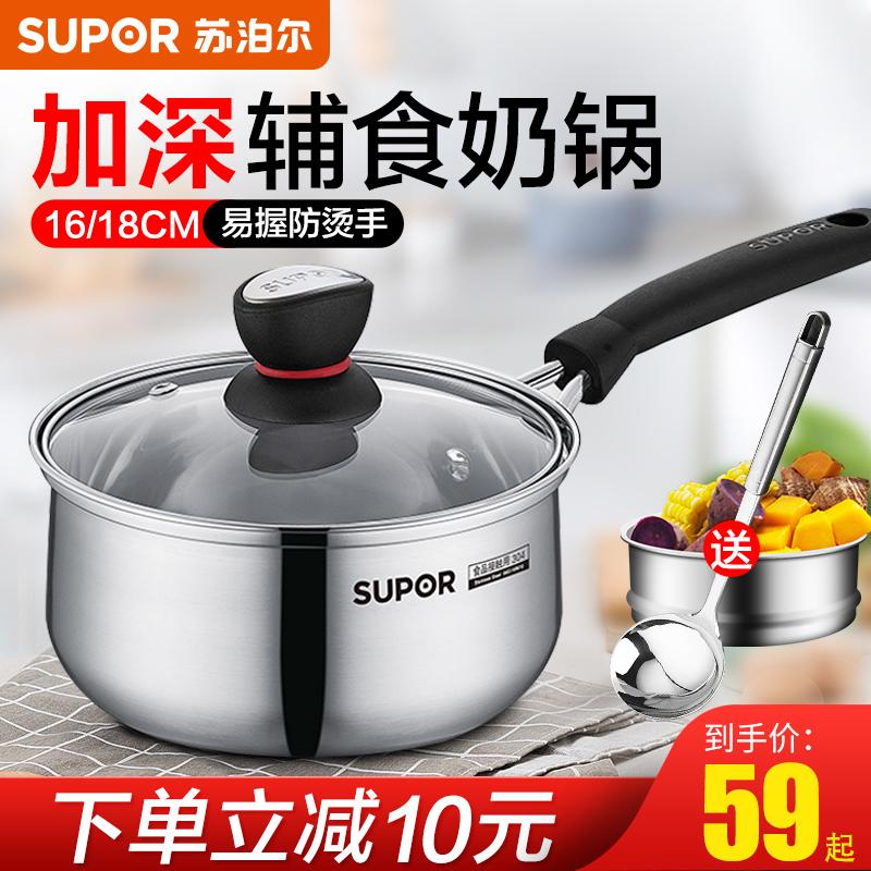 苏泊尔小红圈奶锅304不锈钢加厚煮奶迷你辅食锅燃气电磁炉通用