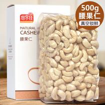 罐孕妇食品零食坚果干特产干果仁干货250g越南进口丹帝盐味腰果
