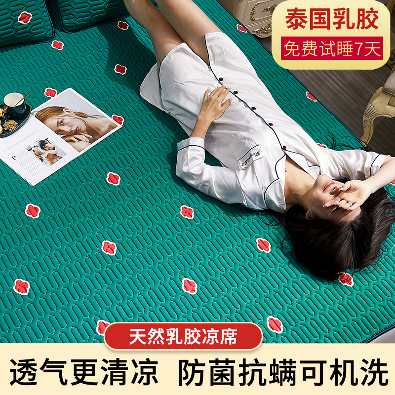 杉杉家纺 泰国正品乳胶凉席三件套天丝空调软席子1.8m床水洗夏季