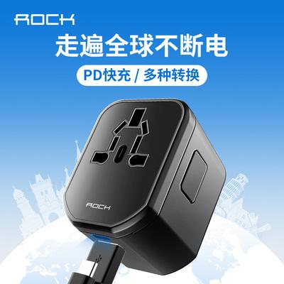 ROCK转换插头全球通用pd快充插座转换器USB充电器出国旅行游国际便携日本美标英标德标欧标欧洲香港韩国泰国