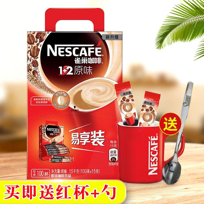 Nestle雀巢咖啡1+2原味三合一速溶盒装咖啡100条*15g/条 送杯勺
